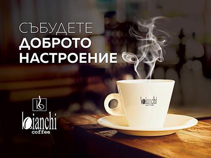 Нова серия моноарабики и био кафе от Бианчи!